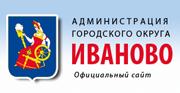 Сайт администрации г.Иваново